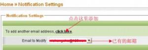 HostGator主机添加多个联系邮箱图解