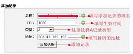HostGator美国主机如何设置高级DNS区域编辑器