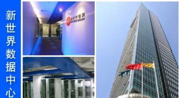 香港新世界电讯机房凭啥备受各大主机商青睐