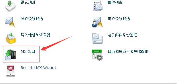 HostGator设置MX记录登录控制面板
