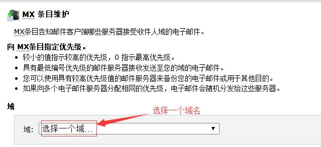HostGator设置MX记录选择域名