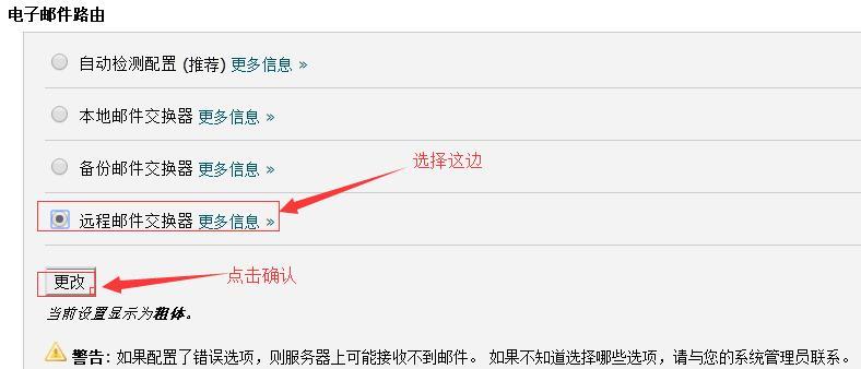 HostGator设置MX记录路由选择