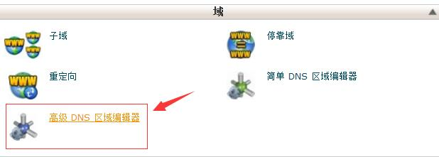HostGator设置DNS