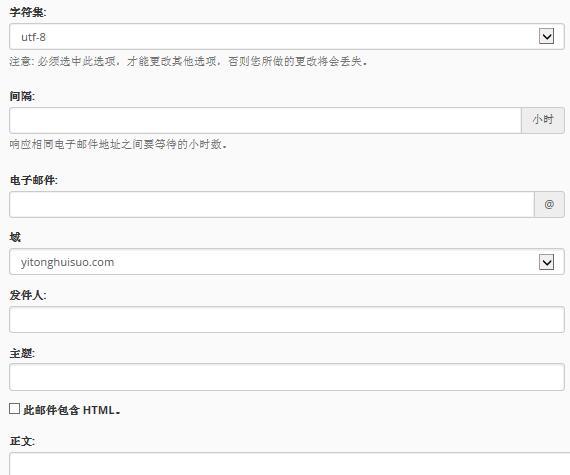 HostGator主机邮件自动回复器设置